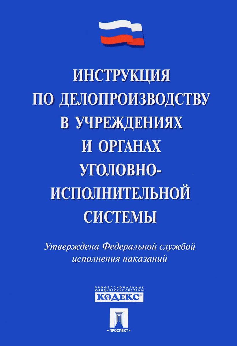 Инструкция по делопроизводству в учреждениях и органах уголовно-исполнительной системы ( 978-5-392-21414-3 )