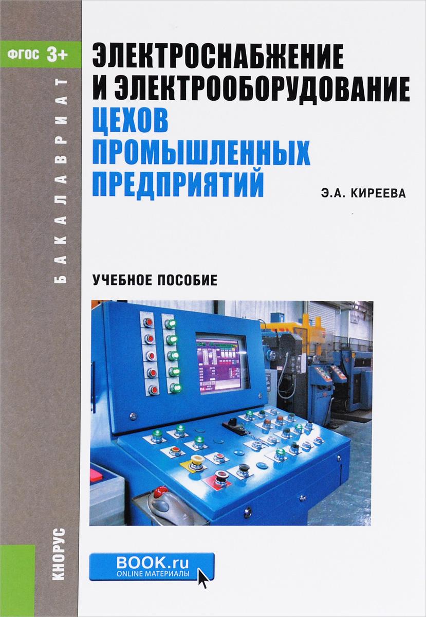 Электроснабжение и электрооборудование цехов промышленных предприятий