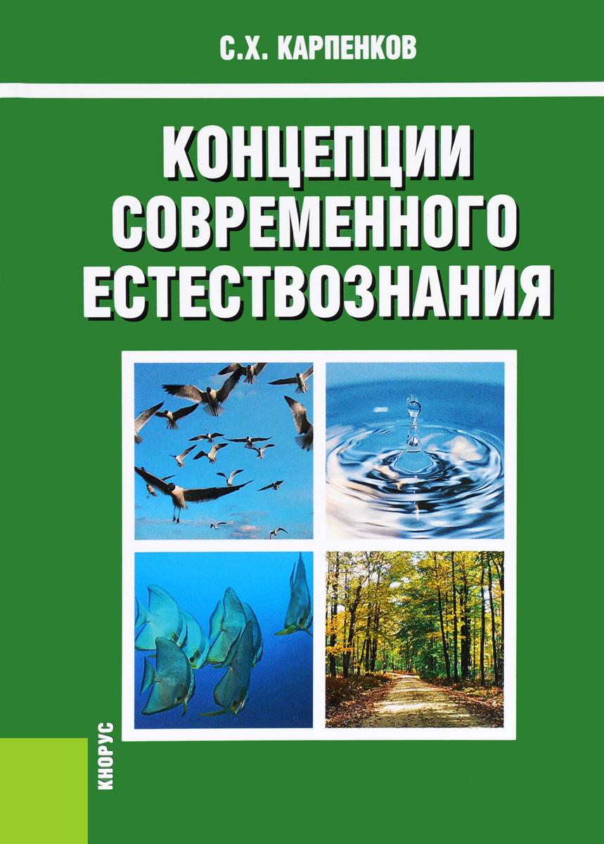 Концепции современного естествознания. Учебник12296407Изложены вопросы естественнонаучного познания окружающего мира, фундаментальные концепции, принципы и законы природы, рассмотрены актуальные проблемы современного естествознания, связанные с изучением природных процессов и свойств вещества на молекулярном уровне, отражены естественнонаучные аспекты энергетики, экологии и освещены важнейшие достижения естествознания, лежащие в основе современных наукоемких технологий. Соответствует ФГОС ВО 3+. Для студентов высших учебных заведений. Может быть интересен и полезен широкому кругу читателей.