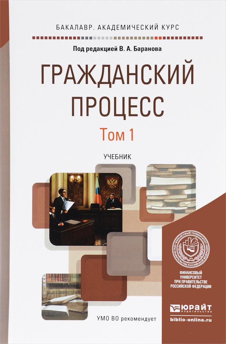 Zakazat.ru: Гражданский процесс. Учебник. В 2 томах. Том 1.