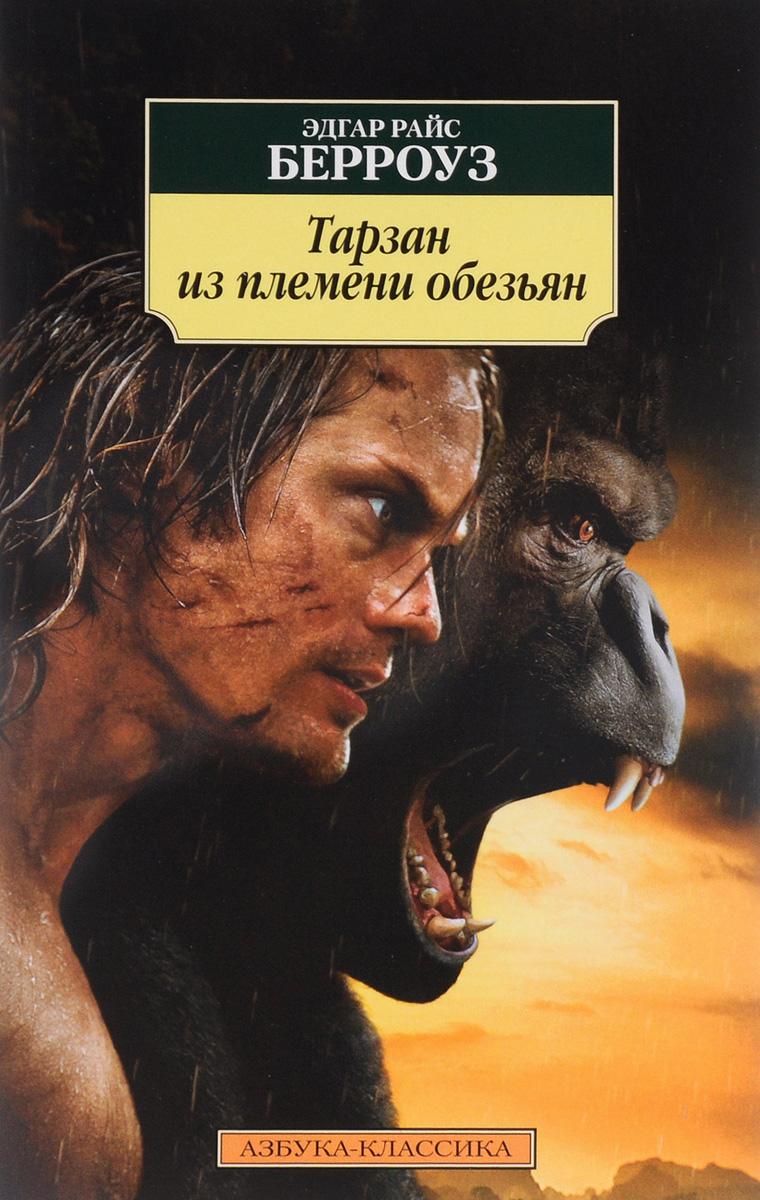 Тарзан из племени обезьян