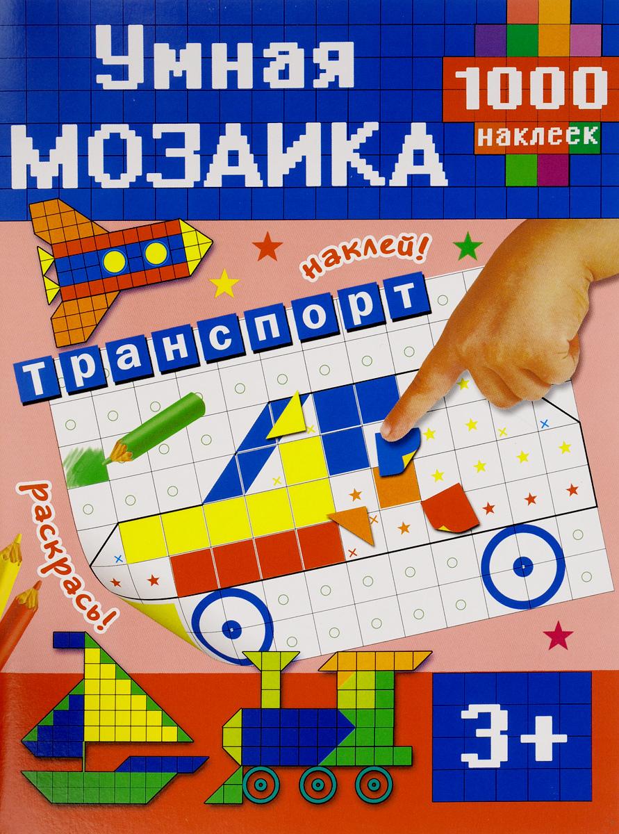 Транспорт (+ наклейки)12296407Составление мозаики из разноцветных наклеек - это отличная возможность для малыша создать чудесную картинку своими руками. Создавая аппликации по образцам из книжки Транспорт, ребёнок разовьёт мелкую моторику, научится внимательности, аккуратности, а также познакомится с разными видами транспорта. Складывать мозаику - не только весело и интересно, но и очень полезно для разностороннего развития ребёнка. УТП Книга с геометрическими стикерами для создания разноцветной мозаики обязательно понравится любознательным малышам. Игры с наклейками способствуют развитию мелкой моторики, внимания и воображения. Складывать мозаику - не только весело и интересно, но и очень полезно для творческого и интеллектуального развития ребёнка. Для детей дошкольного возраста.