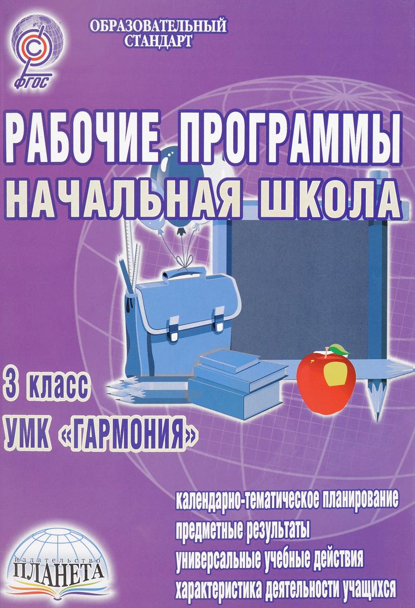 Рабочие программы. Начальная школа. 3 класс. УМК