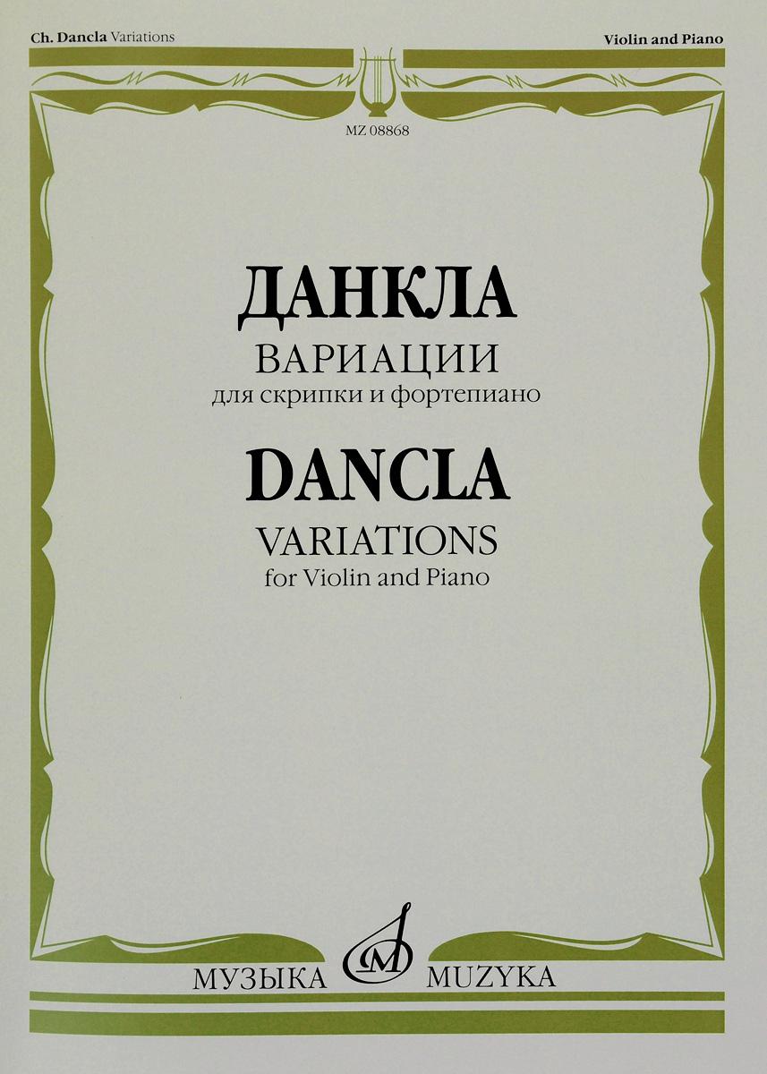 Данкла. Вариации. Для скрипки и фортепиано