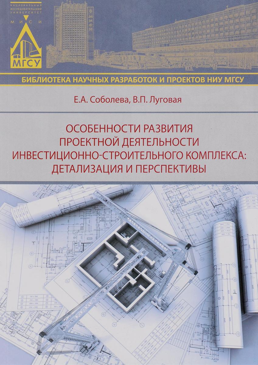Особенности развития проектной деятельности инвестиционно-строительного комплекса. Детализация и перспективы