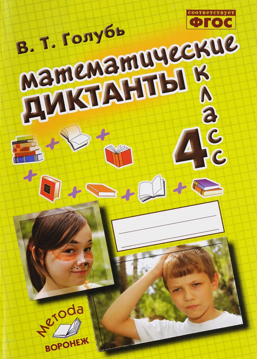 Математические диктанты. 4 класс. Практическое пособие
