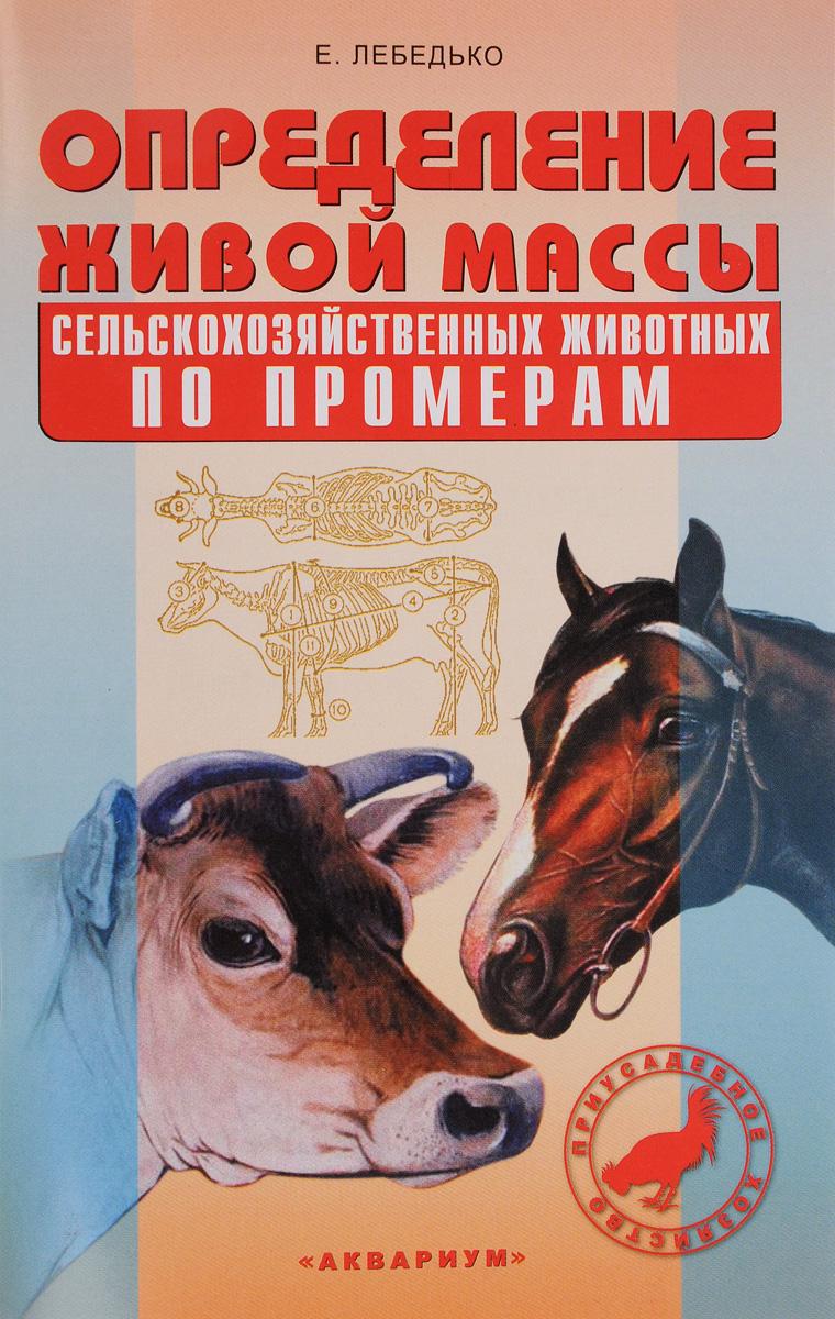 Определение живой массы сельскохозяйственных животных по промерам ( 978-5-4238-0318-6 )
