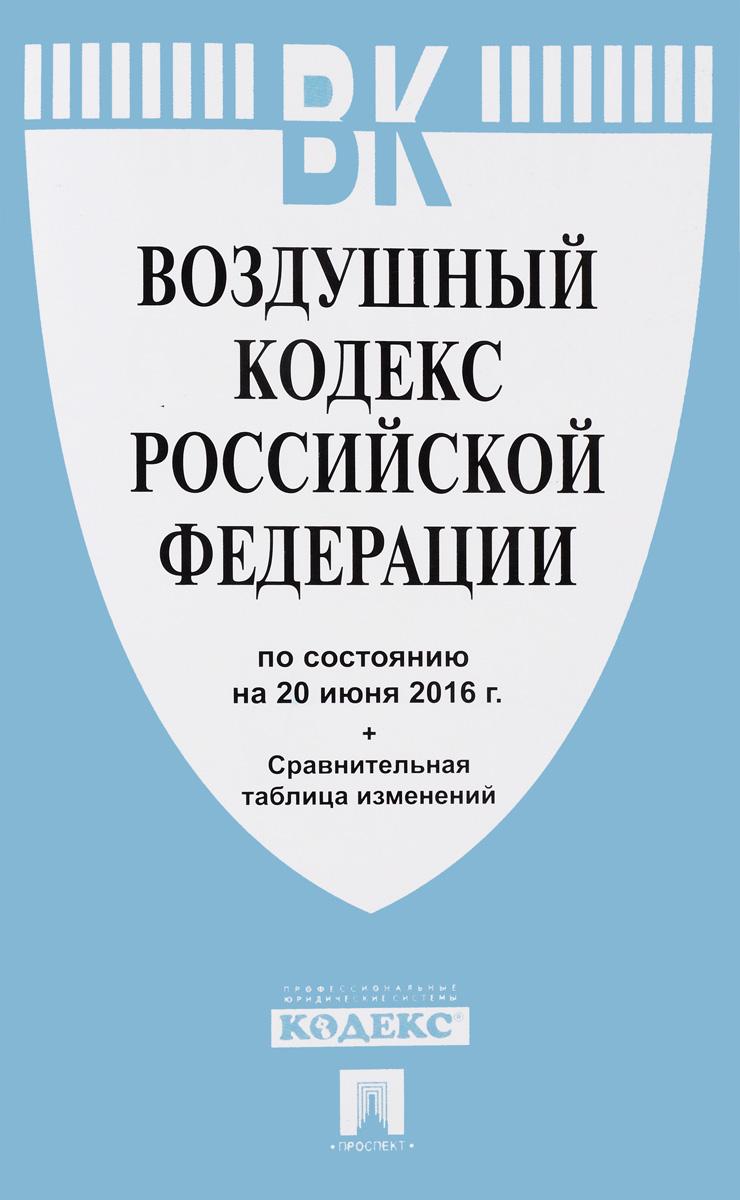 Воздушный кодекс Российской Федерации ( 978-5-392-21545-4 )