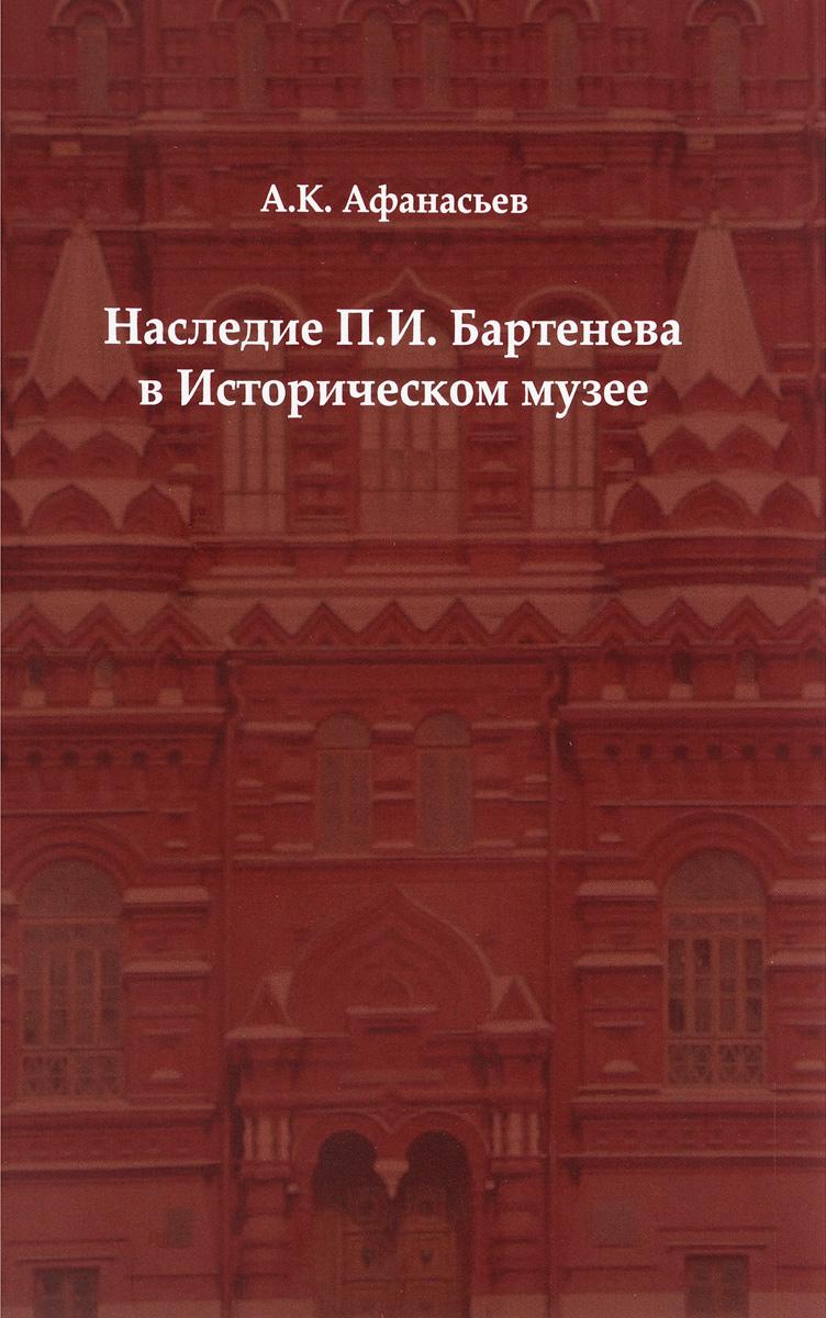 Наследие П. И. Бартенева в Историческом музее
