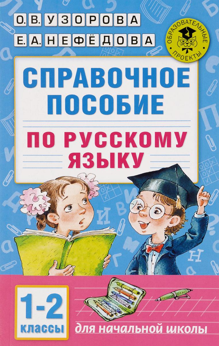 Русский язык. 1-2 классы. Справочное пособие