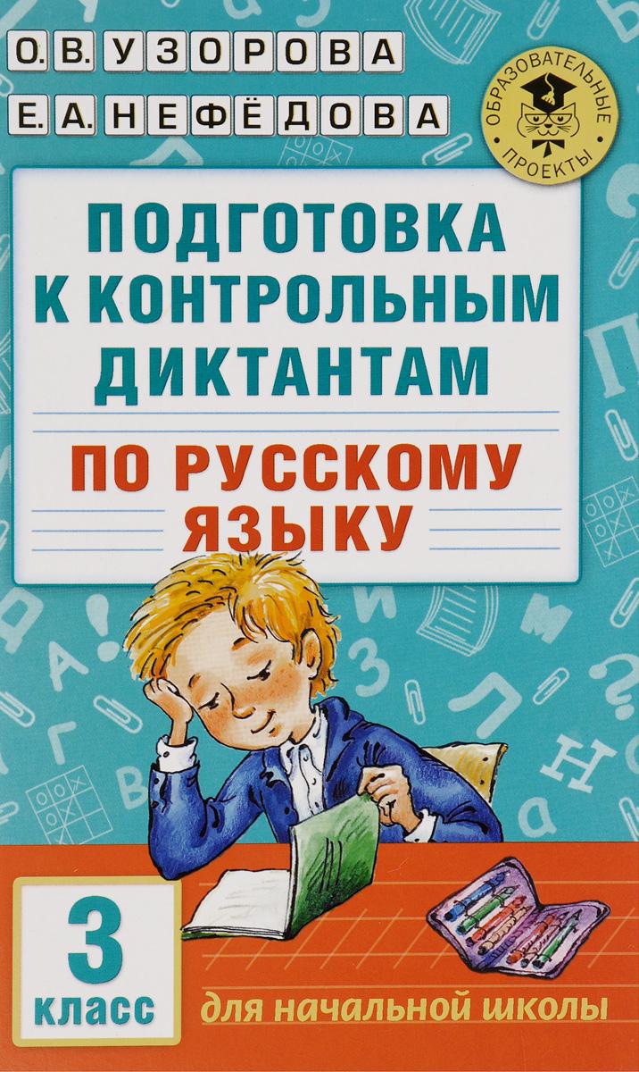 Русский язык. 3 класс. Подготовка к контрольным диктантам