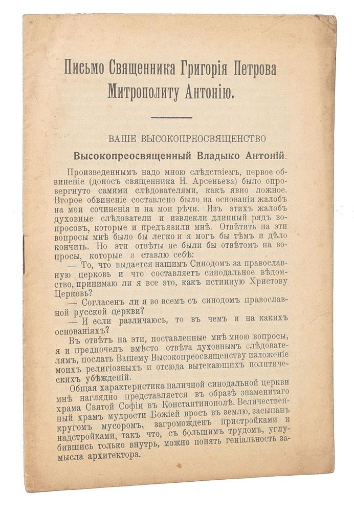 Письмо священника Григория Петрова митрополиту Антонию