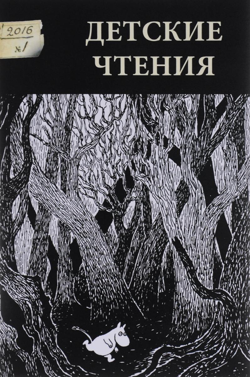 Детские чтения. Альманах, № 1(009), 2016