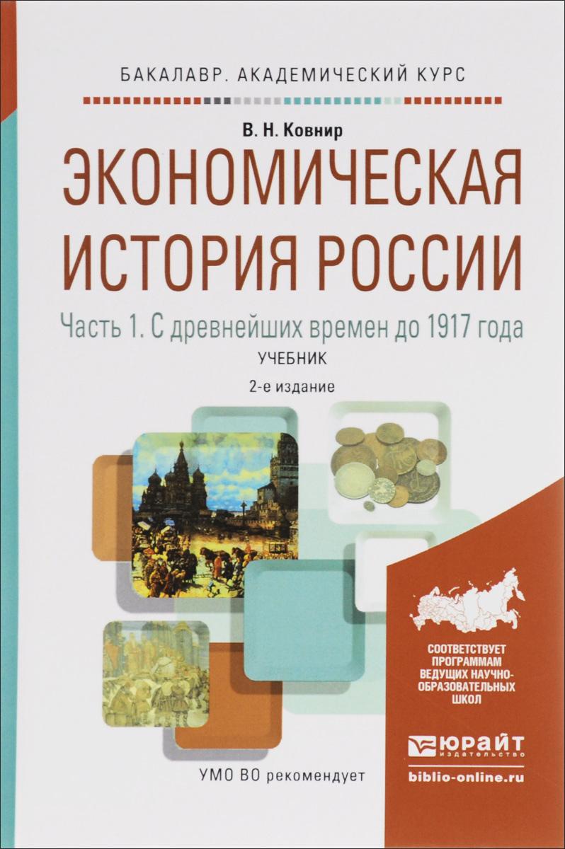 Экономическая история России. Учебник. В 2 частях. Часть 1. С древнейших времен до 1917 года