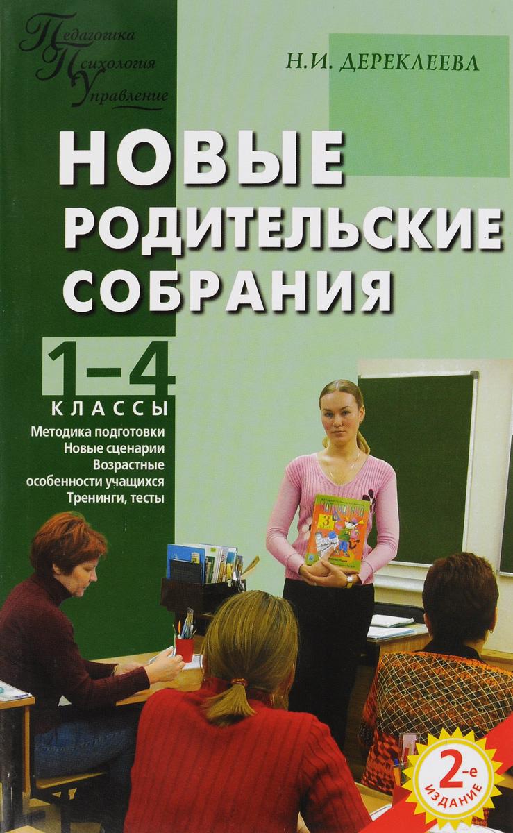 Новые родительские собрания. 1-4 классы