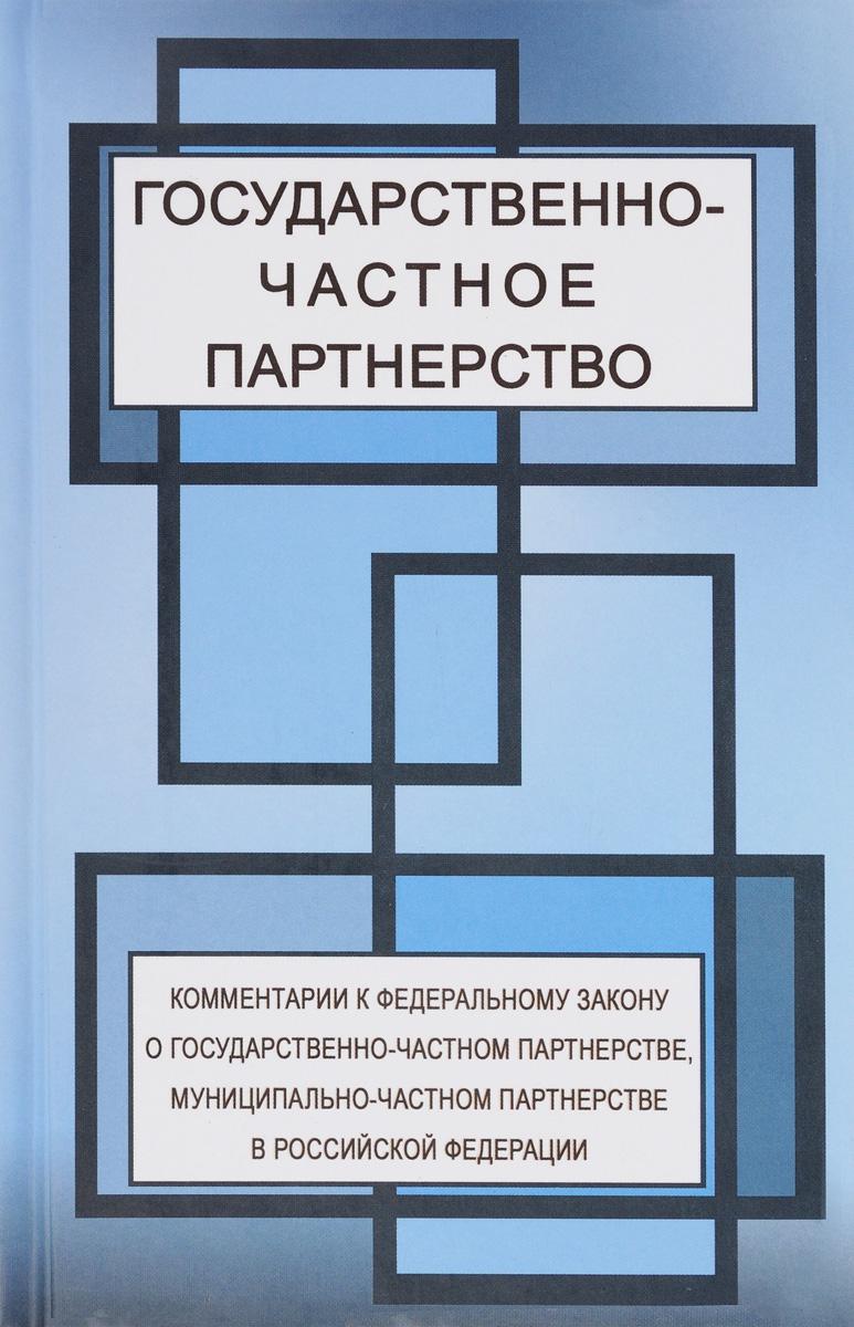 Государственно-частное партнерство. Комментарии федерального закона о государственно-частном партнерстве, муниципально-частном партнерстве в Российской Федерации