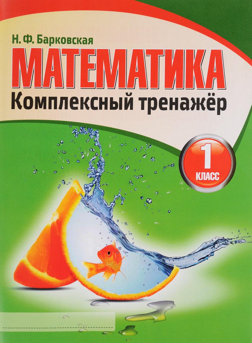 Математика. 1 класс. Комплексный тренажёр
