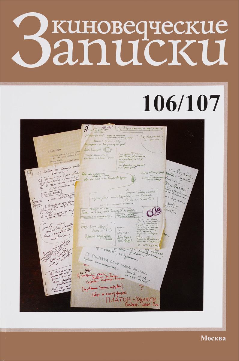Киноведческие записки, №106/107, 2014