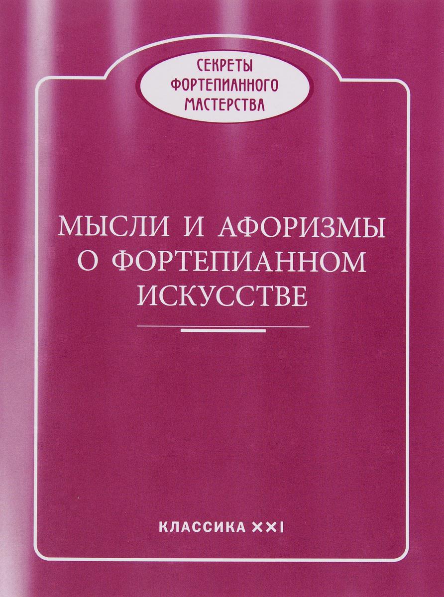 Мысли и афоризмы о фортепианном искусстве ( 978-5-89817-429-3 )