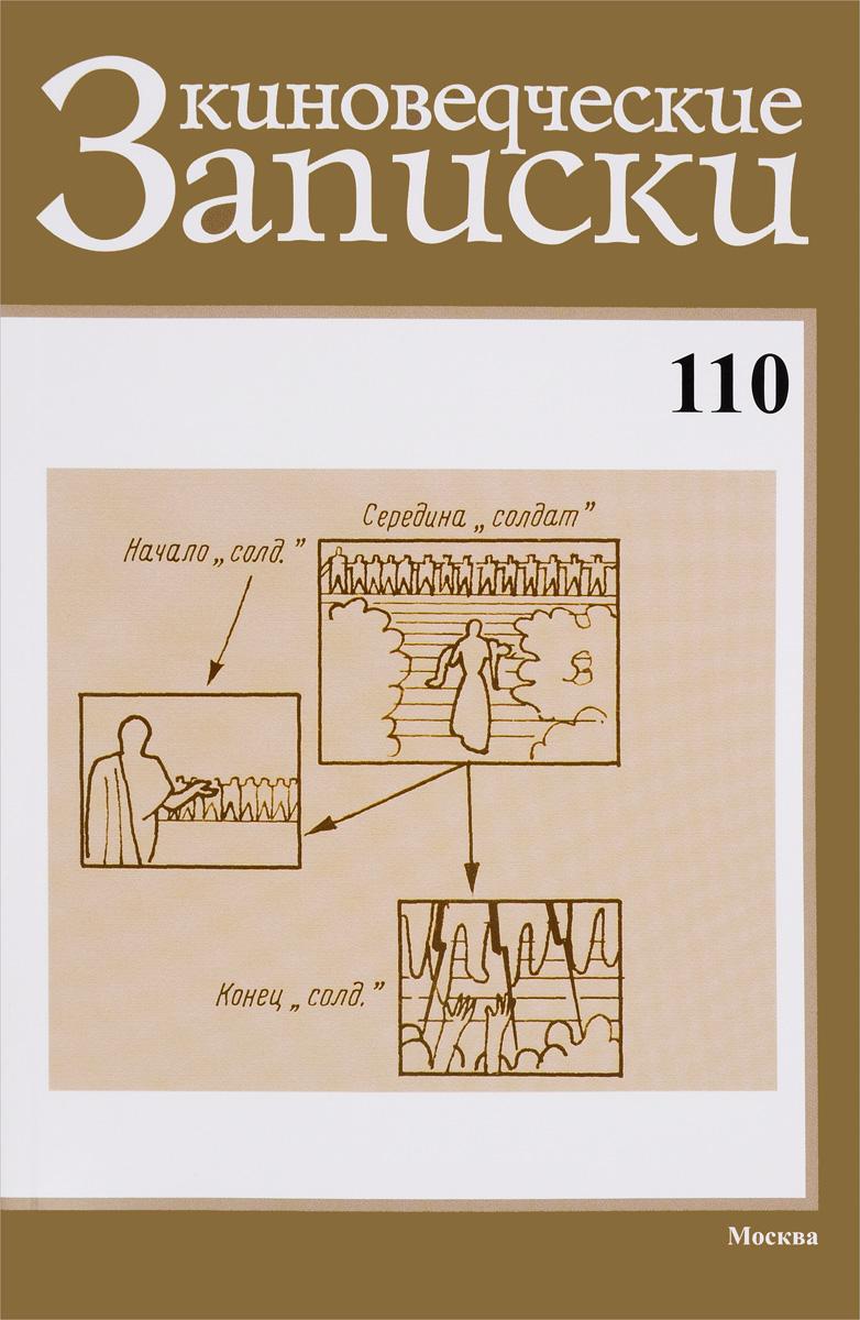 Киноведческие записки, №110, 2015