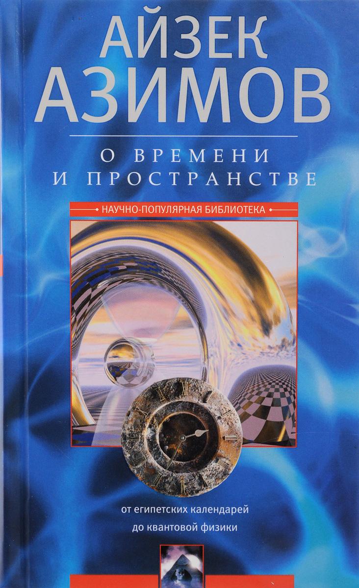 О времени, пространстве и других вещах. От египетских календарей до квантовой физики ( 978-5-227-06833-0 )