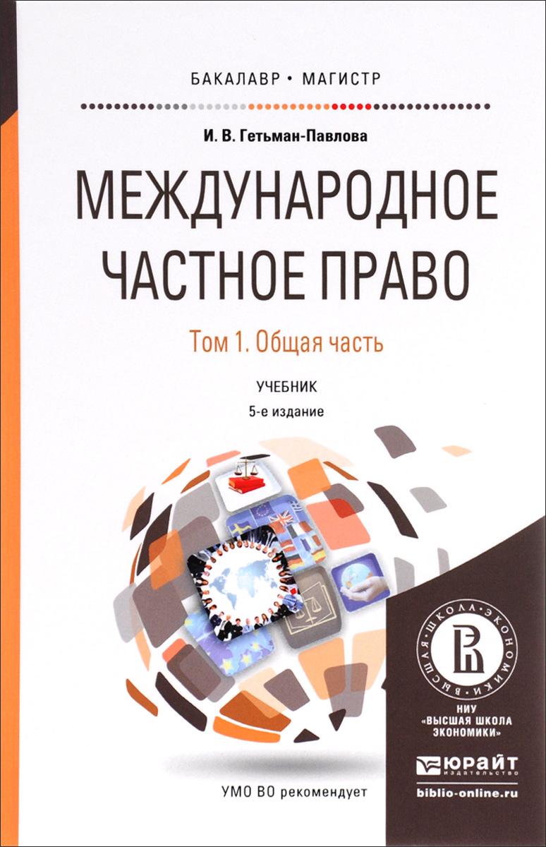 Международное частное право. В 3 томах. Том 1 Общая часть. Учебник для бакалавриата и магистратуры