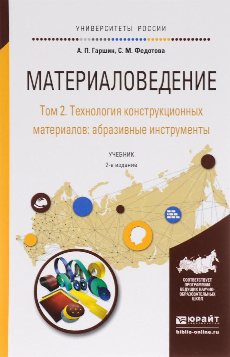 Материаловедение. В 3 томах. Том 2. Технология конструкционных материалов: абразивные инструменты. Учебник