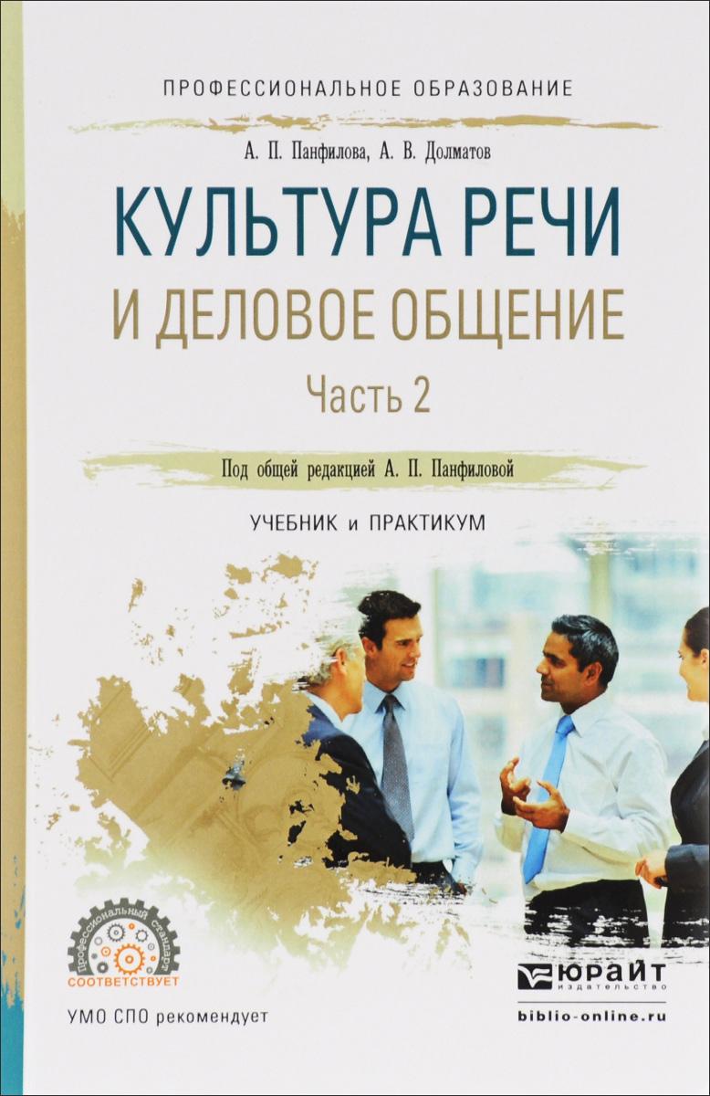 Культура речи и деловое общение. Учебник и практикум. В 2 частях. Часть 2