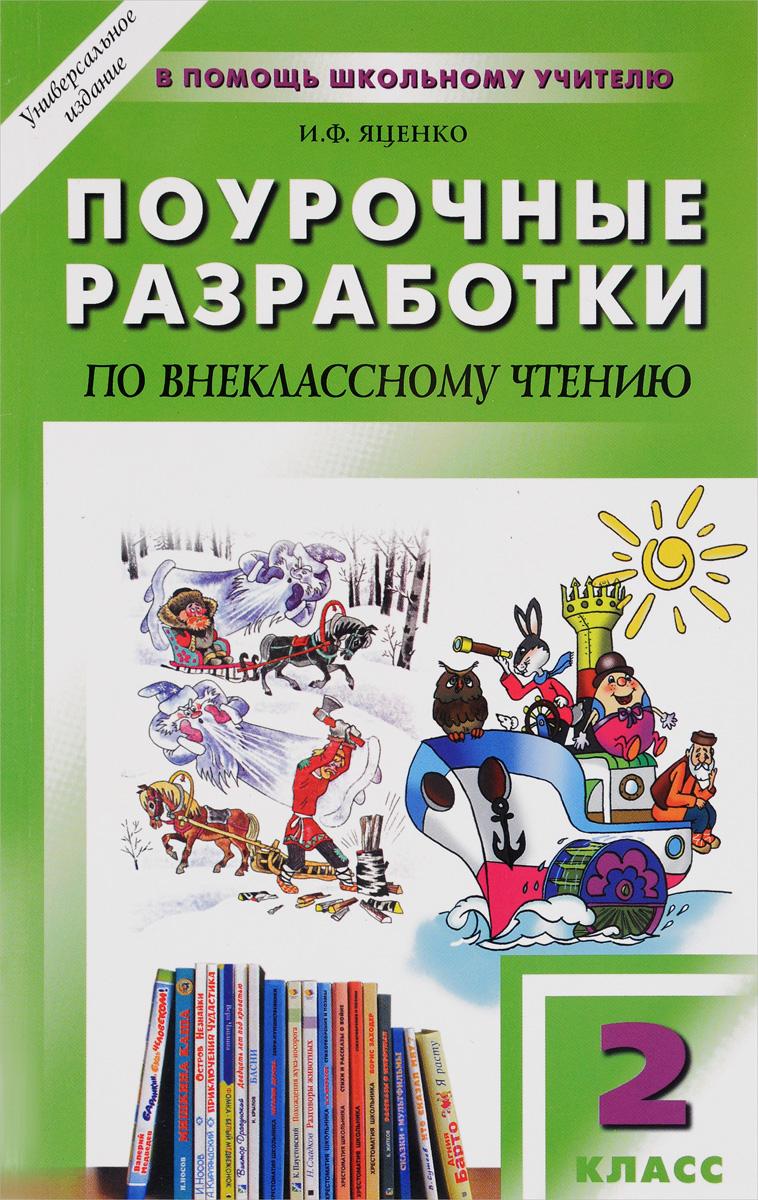 Внеклассное чтение. 2 класс. Поурочные разработки