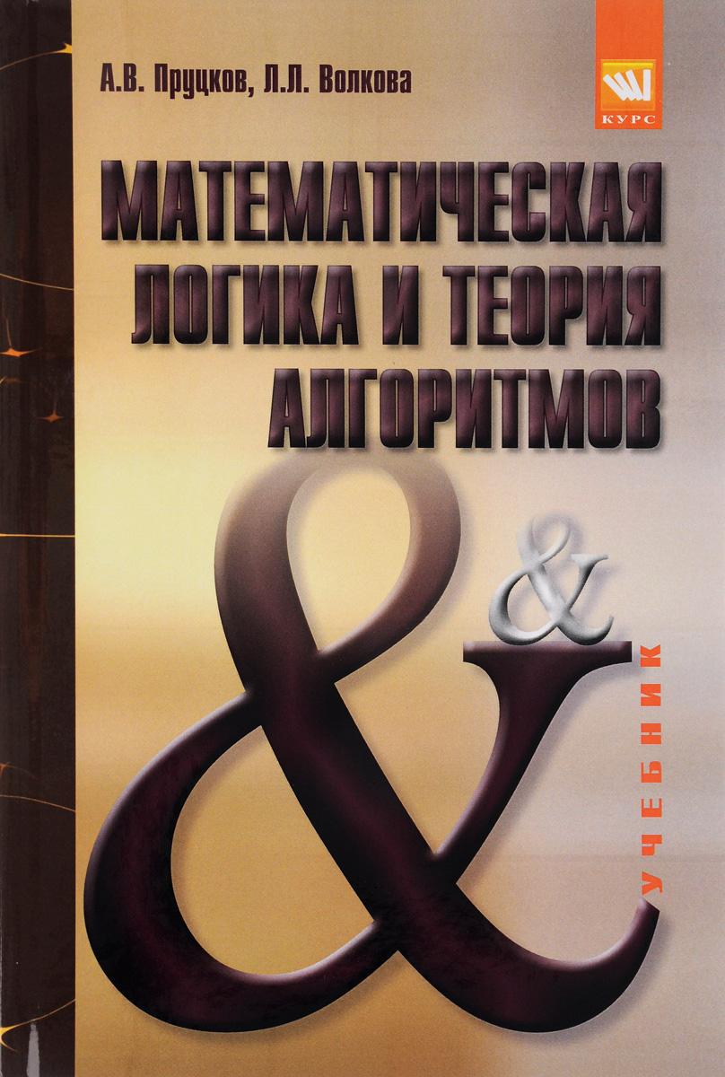 Математическая логика и теория алгоритмов. Учебник