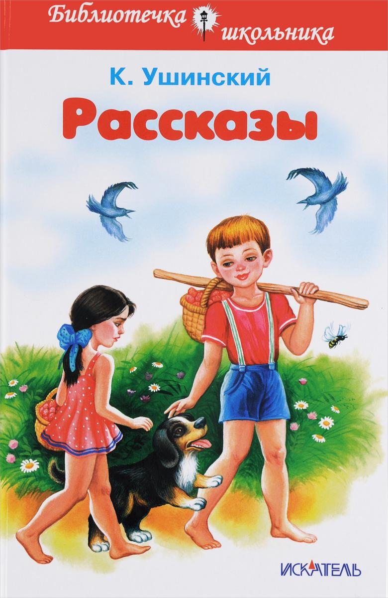 Константин Ушинский. Рассказы