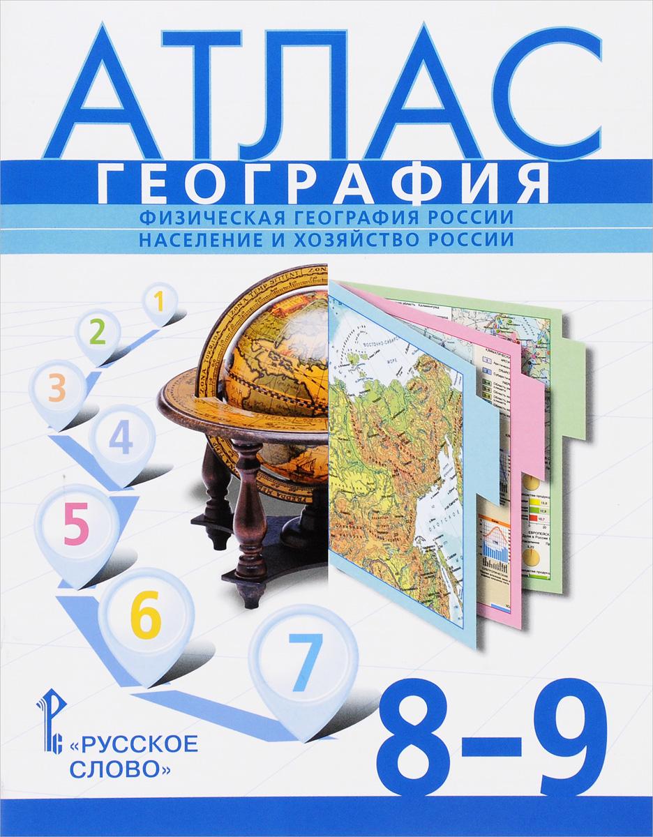 География. Физическая география России. Население и хозяйство России. 8-9 класс. Атлас