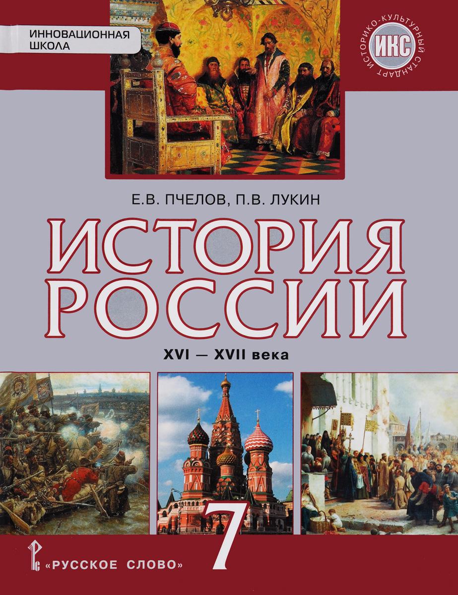 История России. XVI-XVII века. 7 класс. Учебник