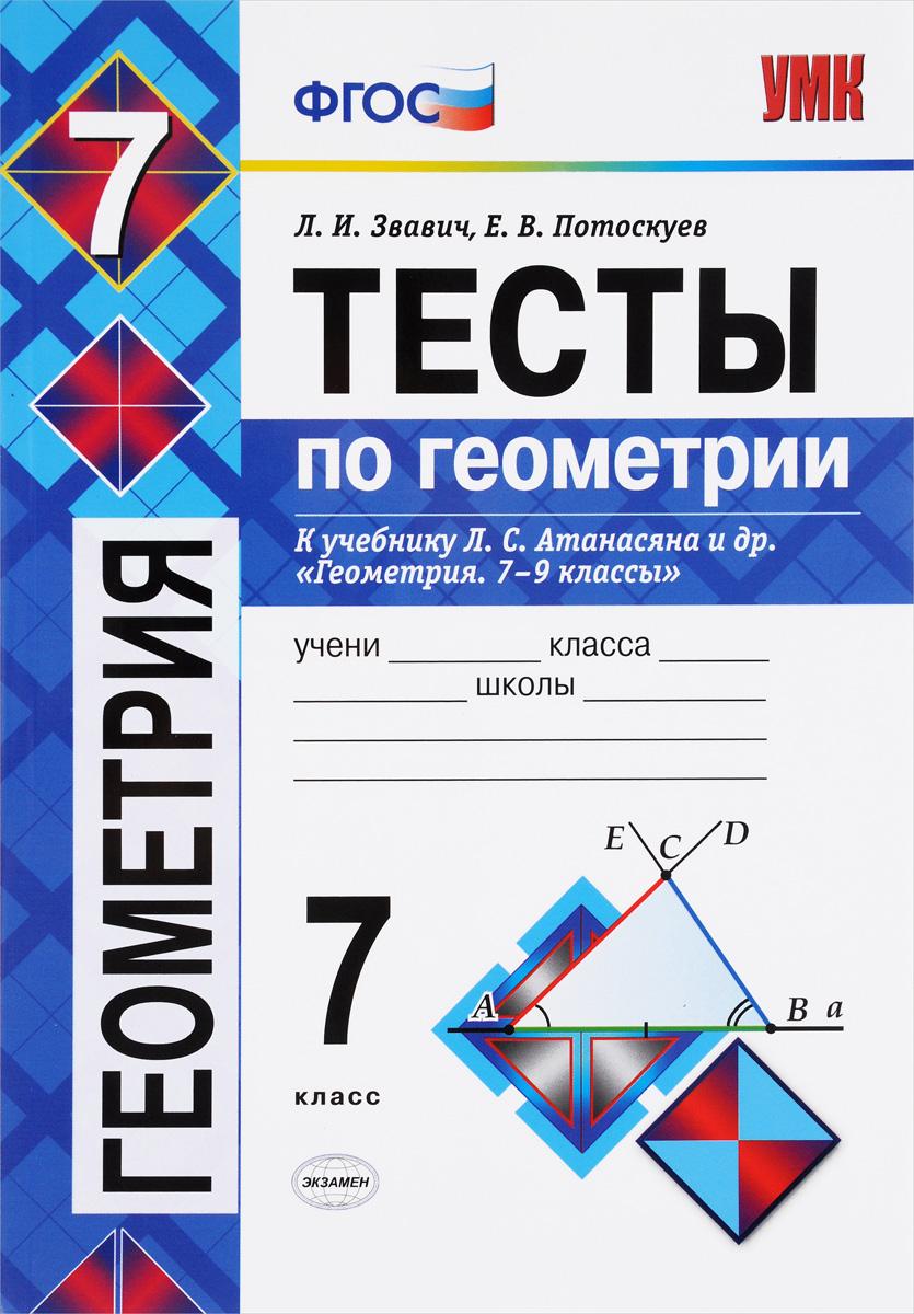 Геометрия. 7 класс. Тесты. К учебнику Л. С. Атанасяна и др.
