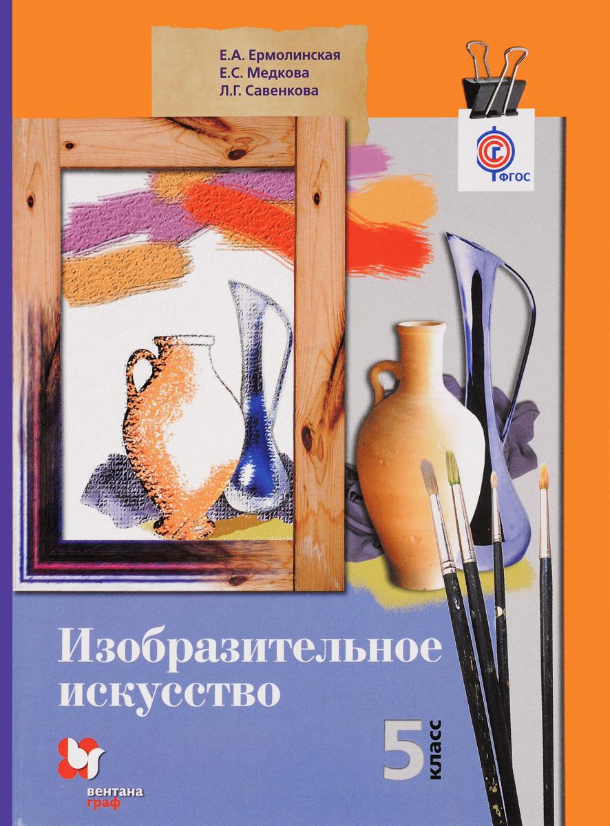 Изобразительное искусство. 5 класс. Учебник