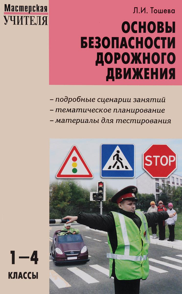 Основы безопасности дорожного движения. 1-4 классы