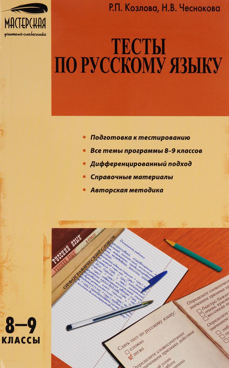 Русский язык. 8-9 классы. Тесты