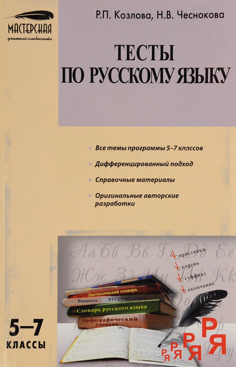 Русский язык. 5-7 классы. Тесты