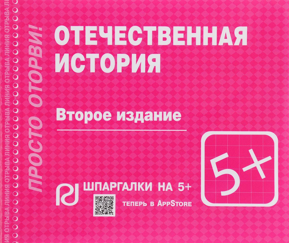Отечественная история. Шпаргалка ( 978-5-369-01566-7 )