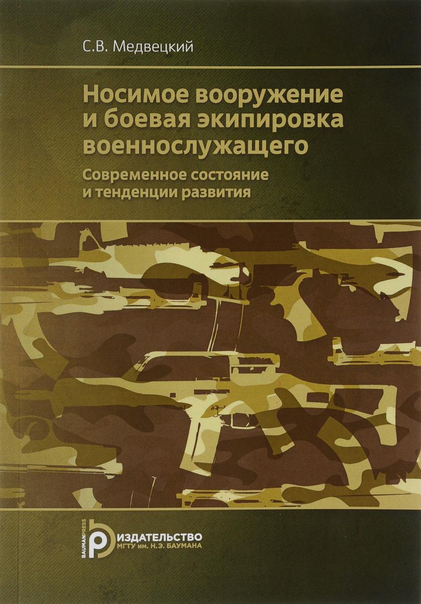 Носимое вооружение и боевая экипировка военнослужащего. Современное состояние и тенденции развития. Учебное пособие