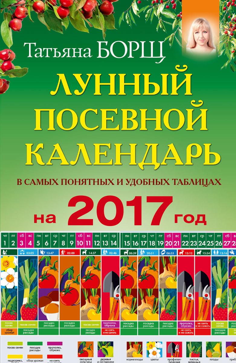 Лунный календарь на 2017 года
