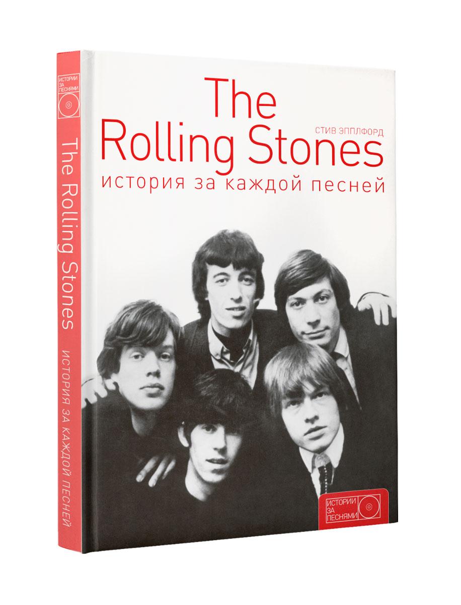 The Rolling Stones. История за каждой песней ( 978-5-17-092547-6 )
