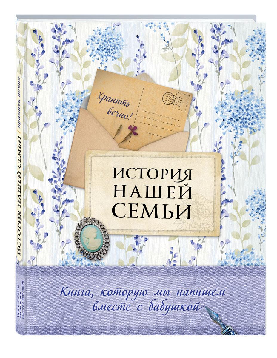 История нашей семьи. Книга, которую мы напишем вместе с бабушкой12296407Семья - самое ценное, что есть у любого человека, а воспоминания - единственное, что остается с нами навсегда. Эта книга создана для того, чтобы помочь сохранить историю твоей семьи. Найди время для встречи со своей бабушкой, чтобы записать самые важные семейные истории. В этом альбоме более 100 вопросов, которые ты сможешь задать своей бабушке, а также специально отведенные места для старых и новых фотокарточек, писем, телеграмм и других свидетельств времени о твоей семье. Как часто ты задумываешься над тем, что останется после тебя? Вспомнят ли о тебе дети твоих внуков? А что они узнают о жизни твоих родителей, бабушек и дедушек? Альбом, который ты держишь в руках, может стать вечным, только благодаря тебе. Здесь собраны самые важные вопросы, ответы на которые ты сможешь узнаешь у своей бабушки. Записывай все, что она расскажет, вклеивай старые фотографии, письма и телеграммы. Пусть эта книга станет семейной реликвией, передающейся от поколения к...