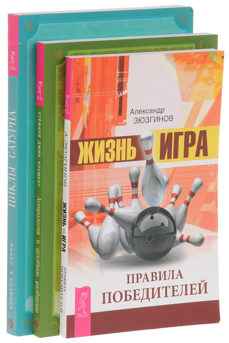 Жизнь-игра. Астрология и духовное развитие. Циклы Сатурна (комплект из 3 книг)
