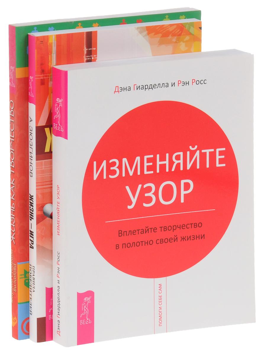 Жизнь-игра. Жизнь как творчество. Изменяйте узор (комплект из 3 книг)