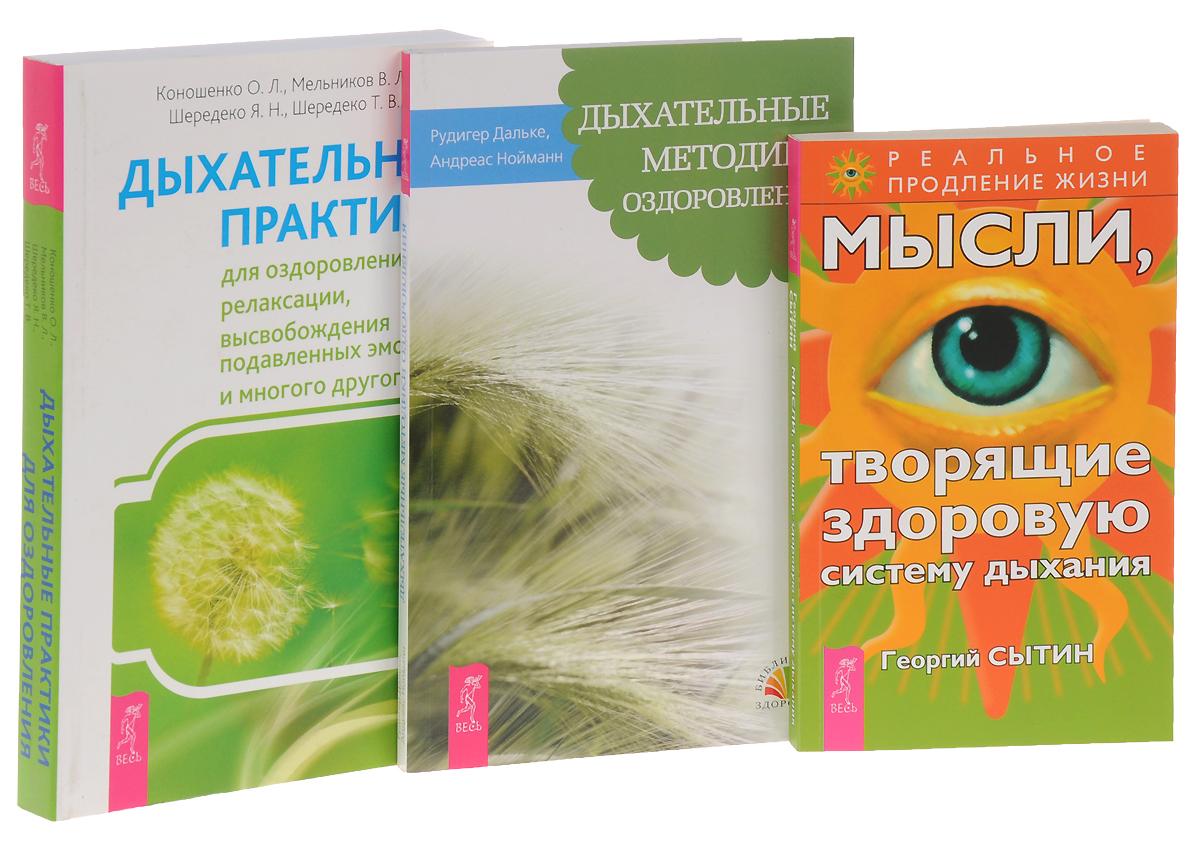 Дыхательные практики. Мысли, творящие здоровую систему дыхания. Дыхательные методики оздоровления (комплект из 3 книг)