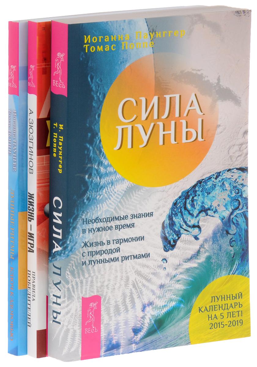 Жизнь-игра. Лунные ритмы. Сила луны (комплект из 3 книг)12296407Более подробную информацию о книгах, вошедших в комплект, вы сможете узнать, пройдя по ссылкам: Сила луны. Необходимое знание в нужное время. Жизнь в гармонии с природой и лунными ритмами Жизнь - игра. Правила победителей Лунные ритмы - ключ к здоровью. Универсальная гимнастика для восстановления организма