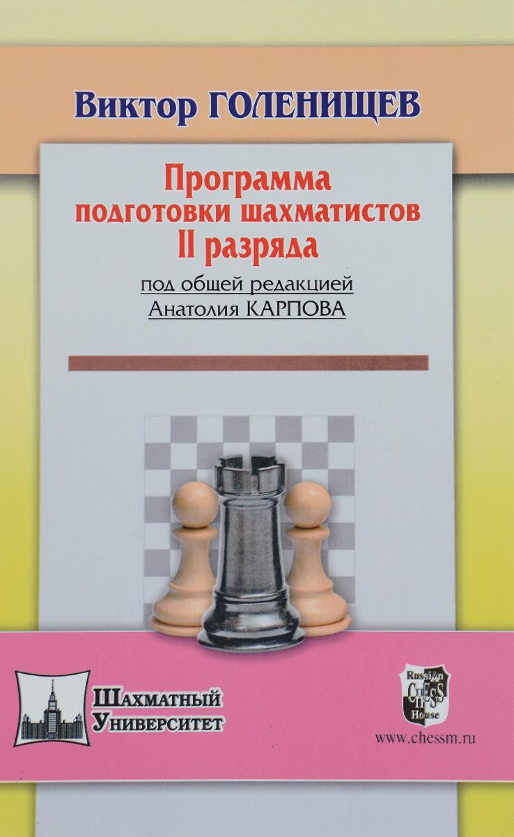 Виктор Голенищев Программа подготовки шахматистов II разряда