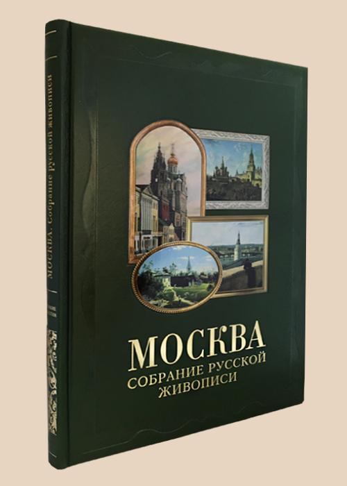 Москва. Собрание русской живописи