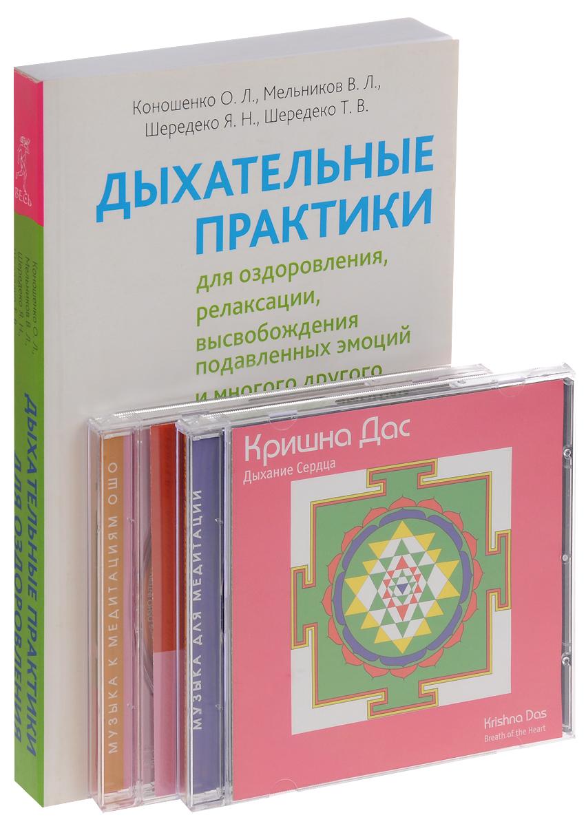 Дыхательные практики. Дыхание Сердца. Чакр (комплект из книги и 2 аудиокниг CD)